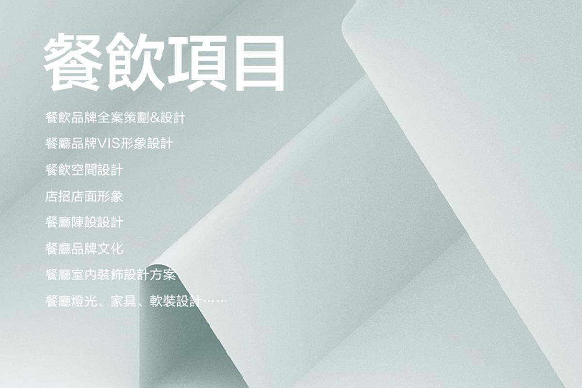 餐飲項(xiang)目(mu)