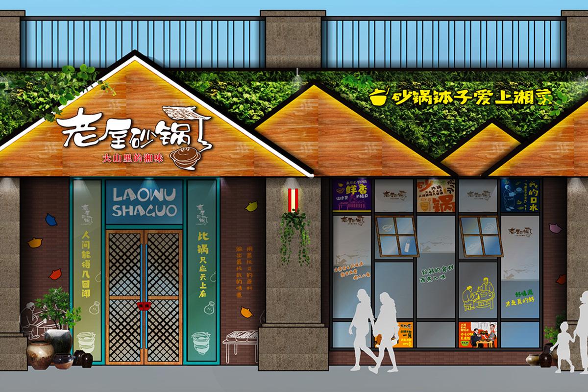 老屋(wu)砂鍋木蓮店