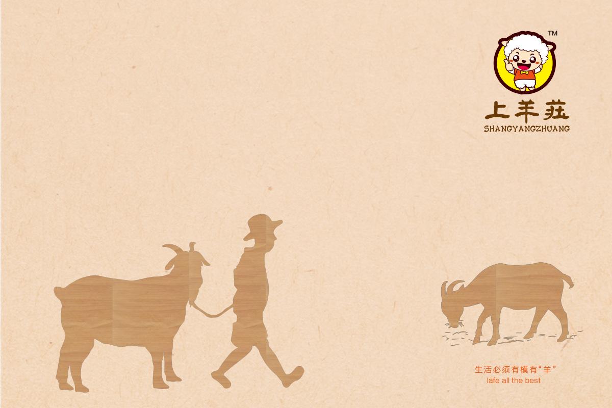 上(shang)羊莊