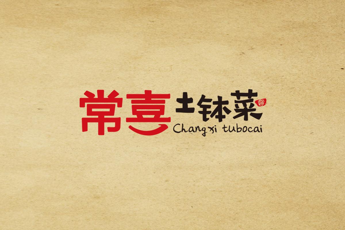 常(chang)喜土缽(bo)菜