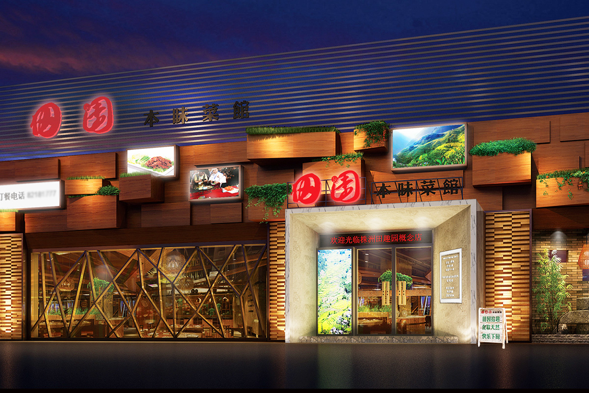 田趣園(yuan)-株洲(zhou)店
