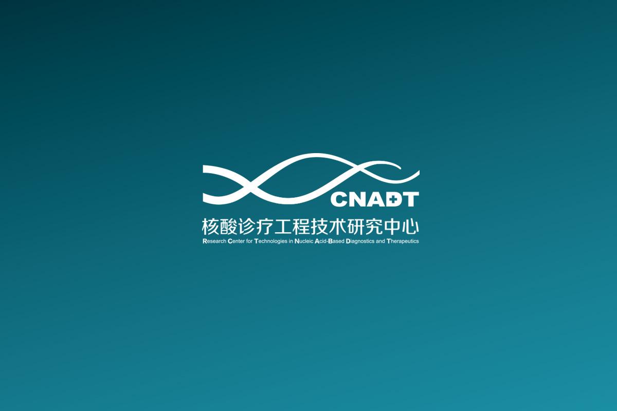 核酸診療工程技術研究中xing)xin)