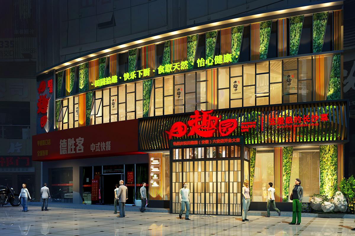 田趣園(yuan)-六(liu)安店