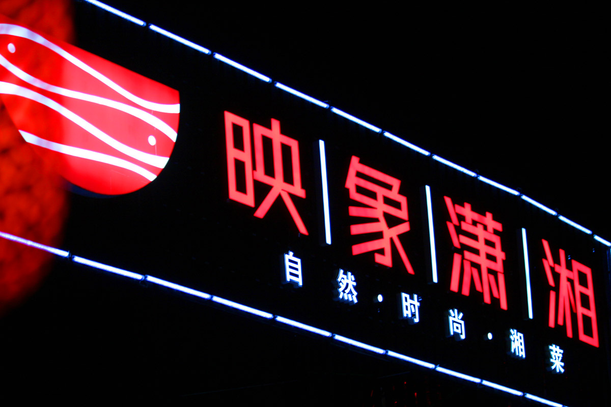 映象(xiang)瀟湘(xiang)