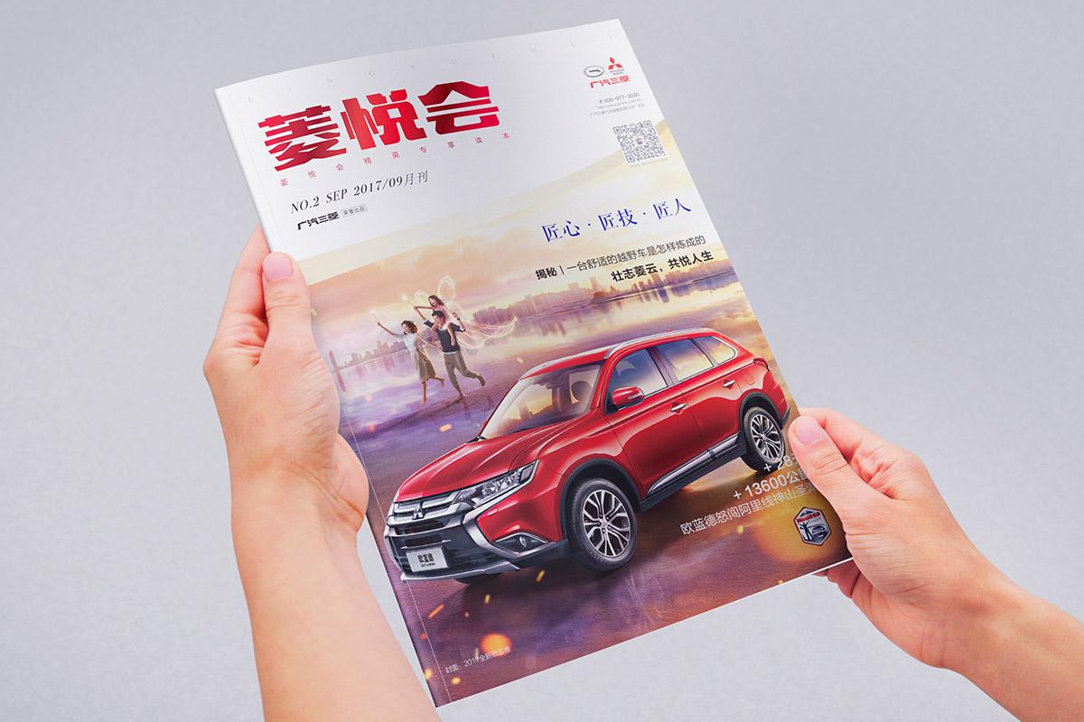 廣汽三菱-第二期菱悅會雜志