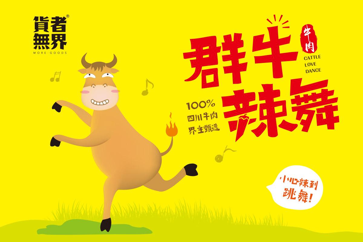 群(qun)牛辣(la)舞?