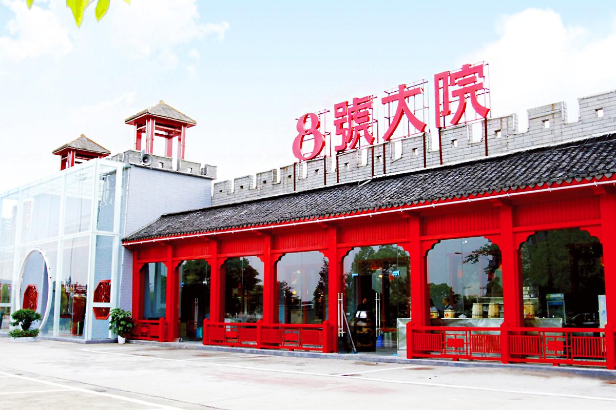 八號大院(yuan)-長沙(sha)店