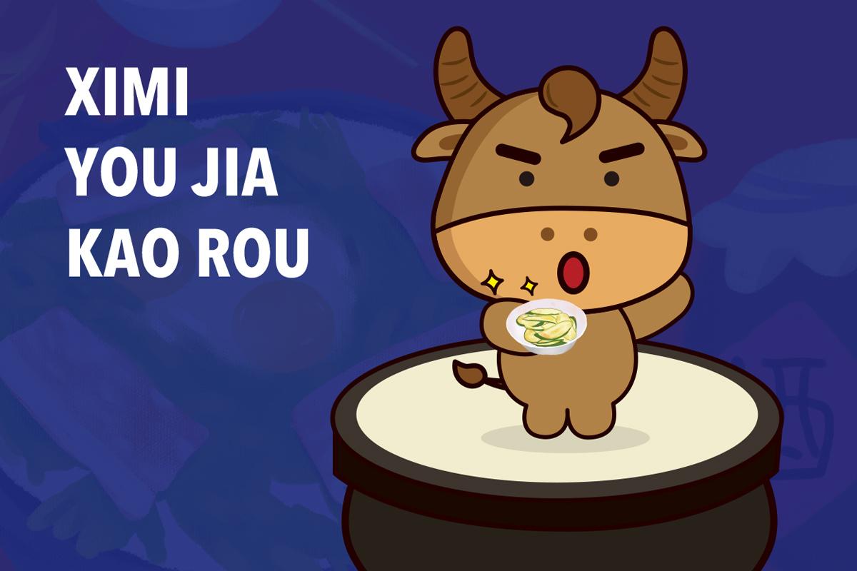 西米?有家(jia)烤(kao)肉(rou)
