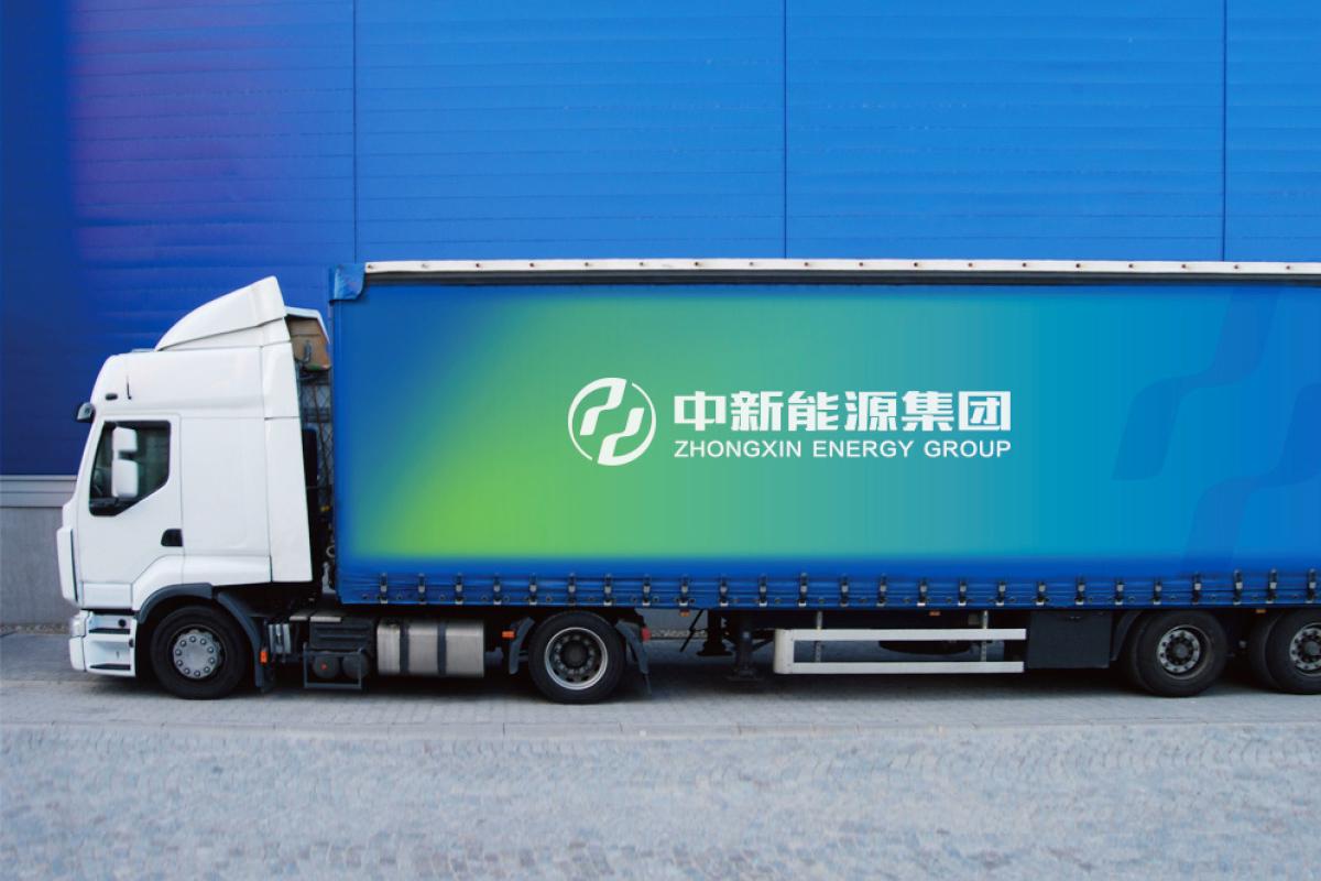 中新能源(yuan)