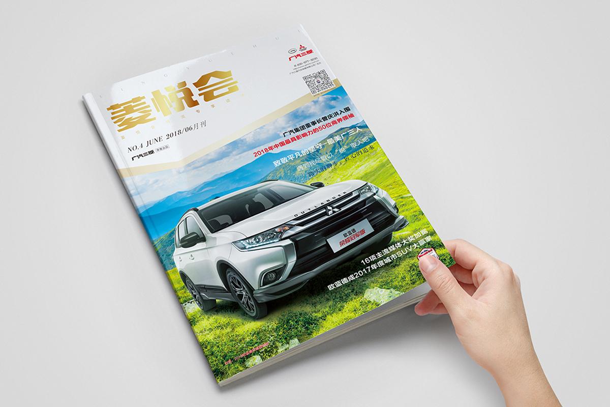 廣汽三菱-第四(si)期菱悅會雜志