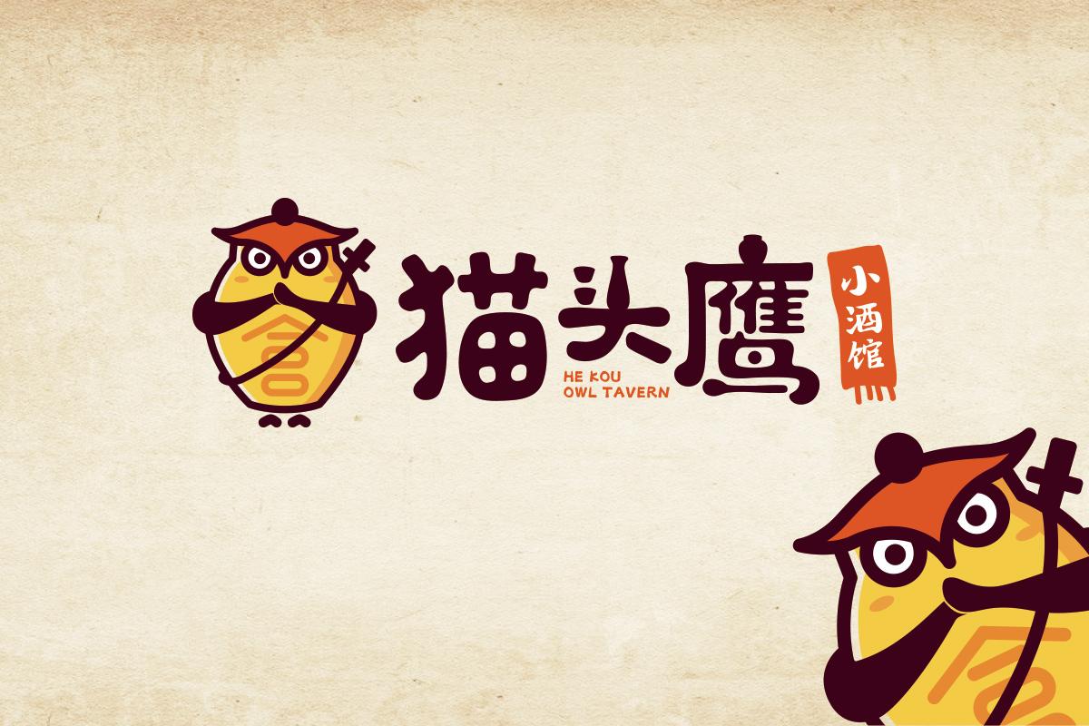 貓頭鷹小(xiao)酒館