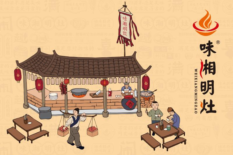 味湘(xiang)明灶