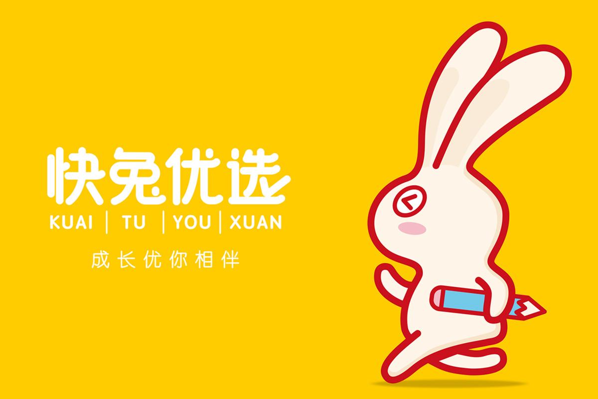 快(kuai)兔優(you)選(xuan)