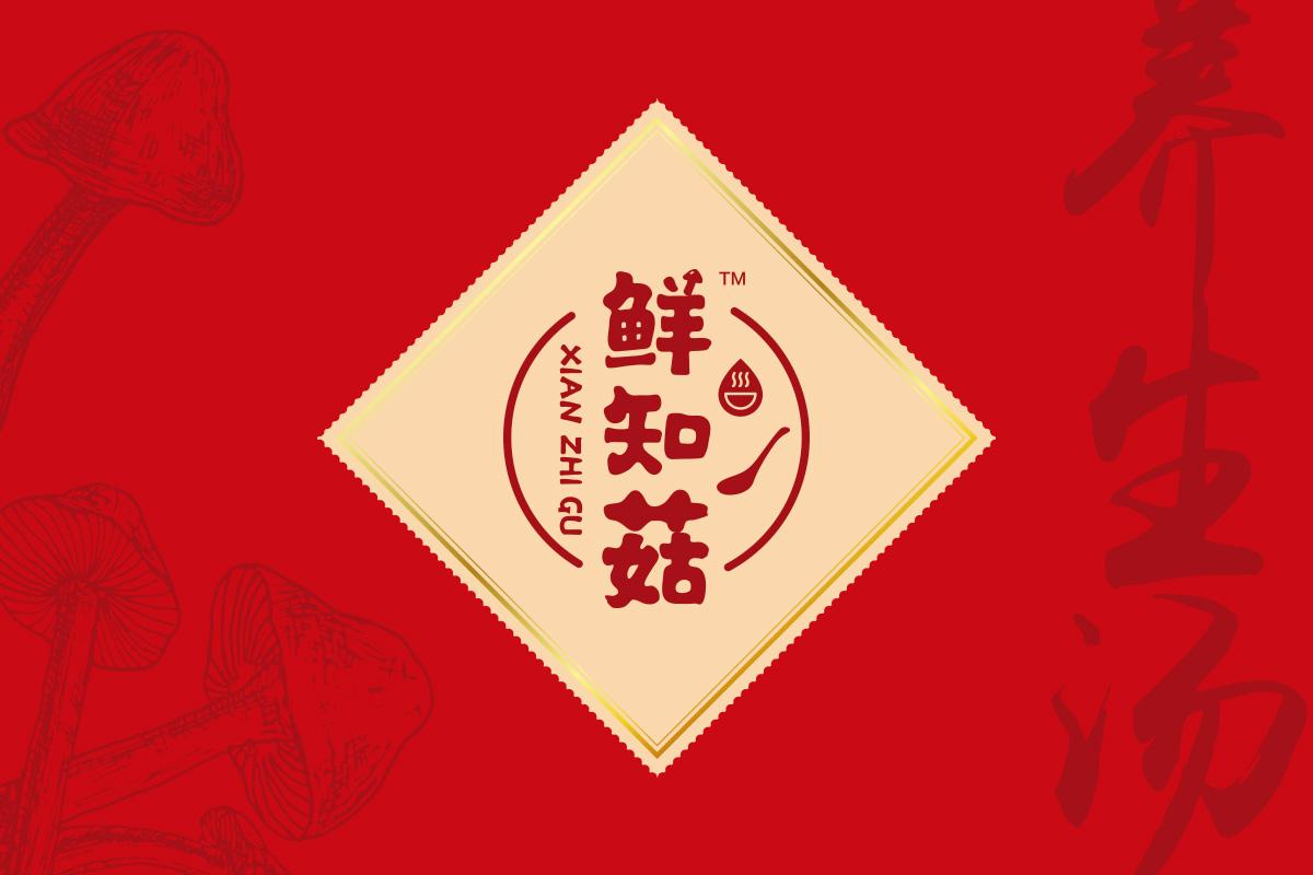 鮮知菇(gu)
