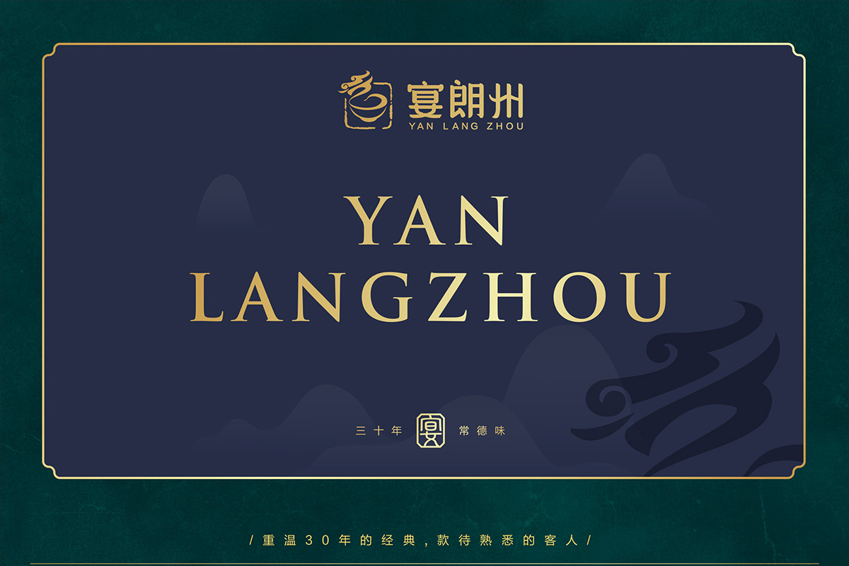 宴(yan)朗州