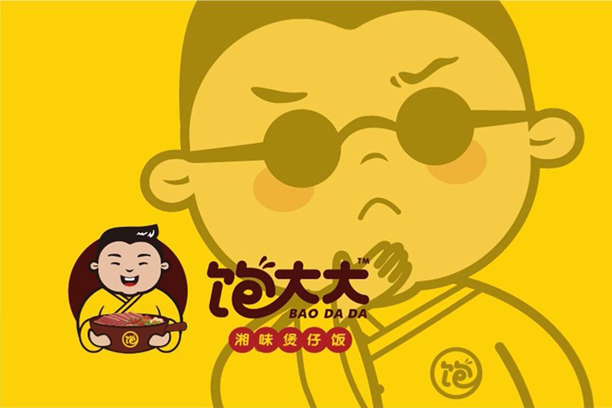 飽(bao)大大——湘味煲(bao)仔飯