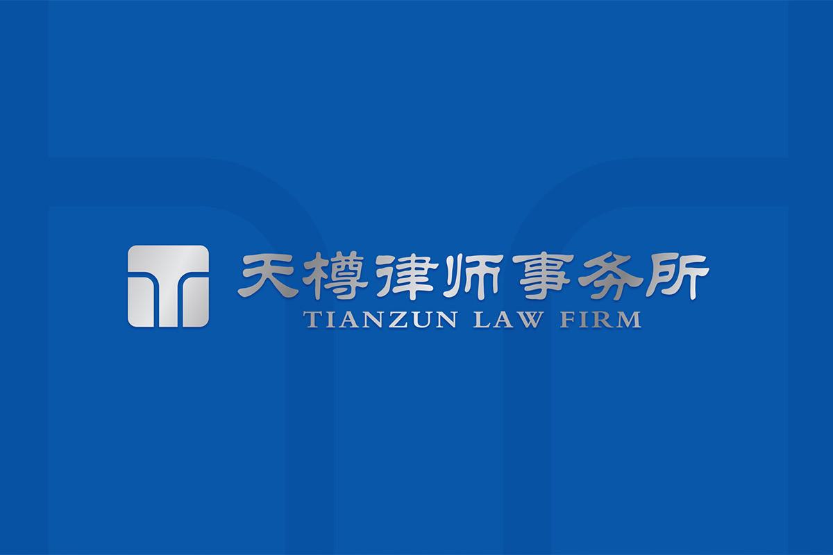 湖南天樽律師事務所(suo)